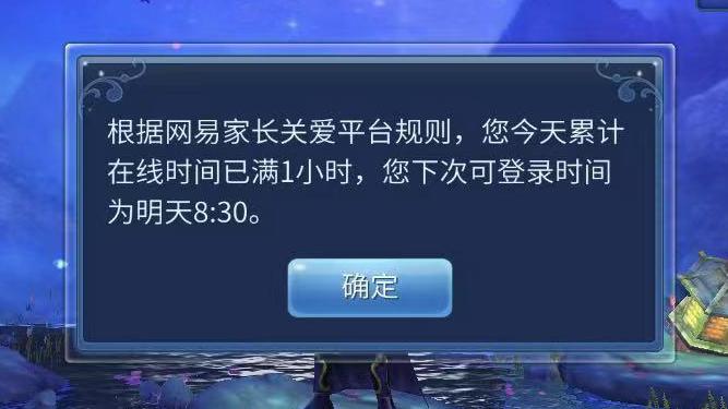 中国游戏的中场战事:远离未成年人