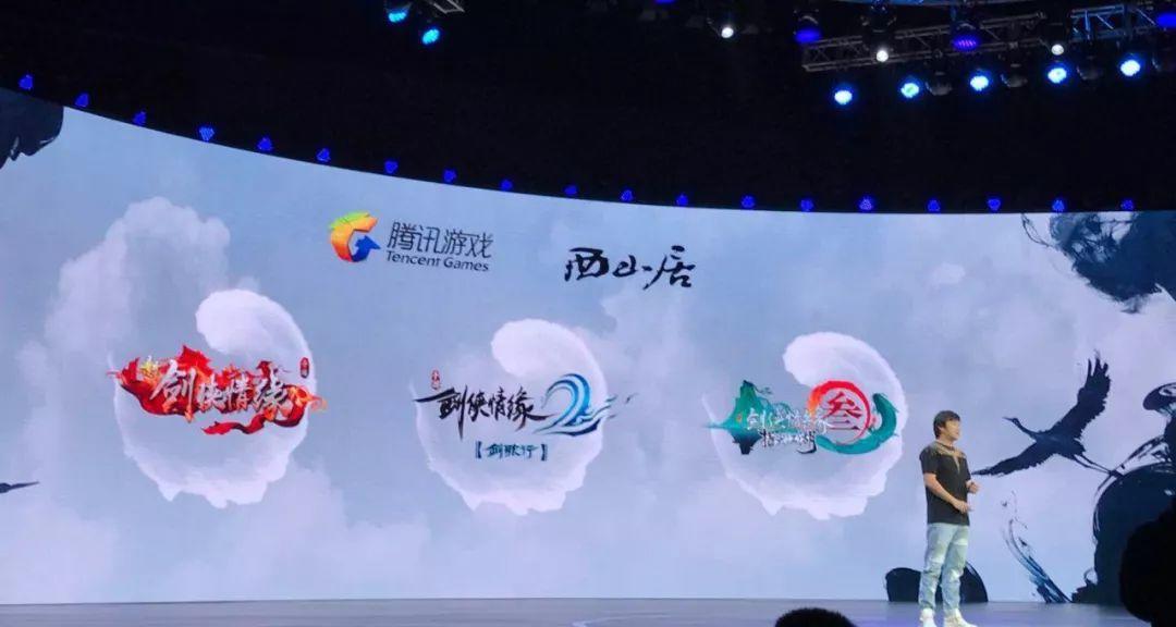 腾讯公布20款产品:自研8款,IP依然是核弹