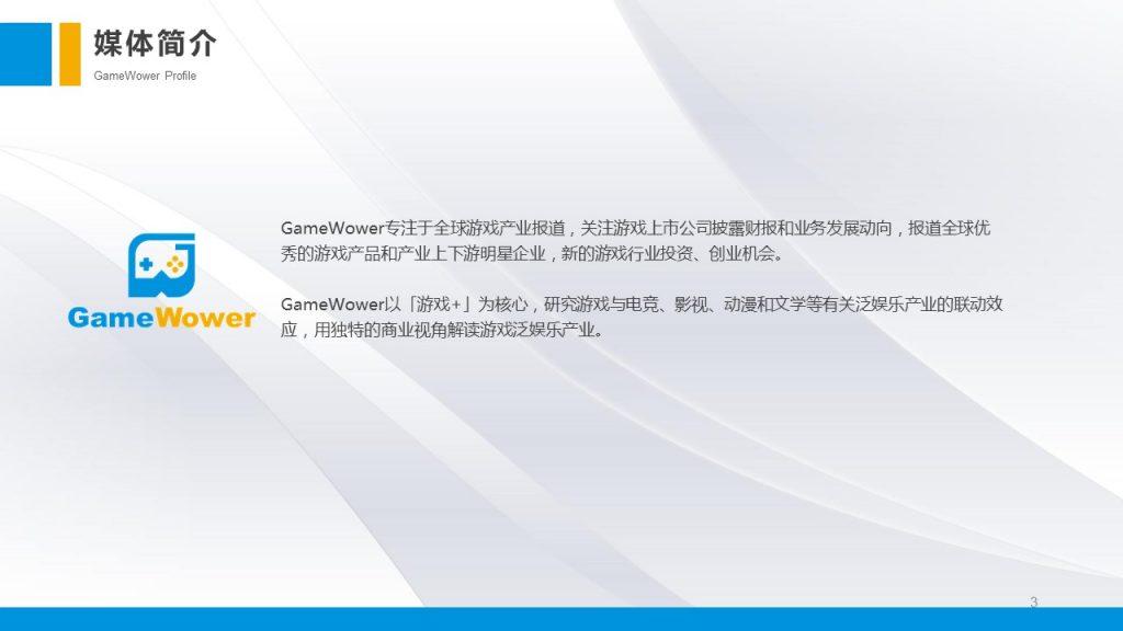 商务合作-Gamewower