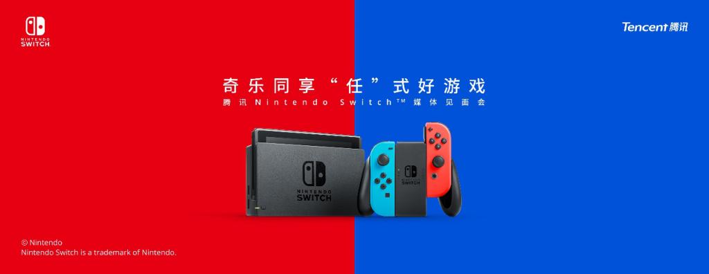 腾讯Nintendo Switch?媒体见面会 首次分享国行引进新进展