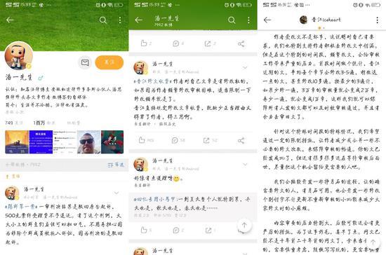 图(左)、图(中):潘思强微博截图 图(右):晋江文学城站长冰心微博