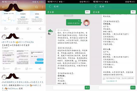 图(左):新浪微博 图(中)、图(右):晋江文学城APP