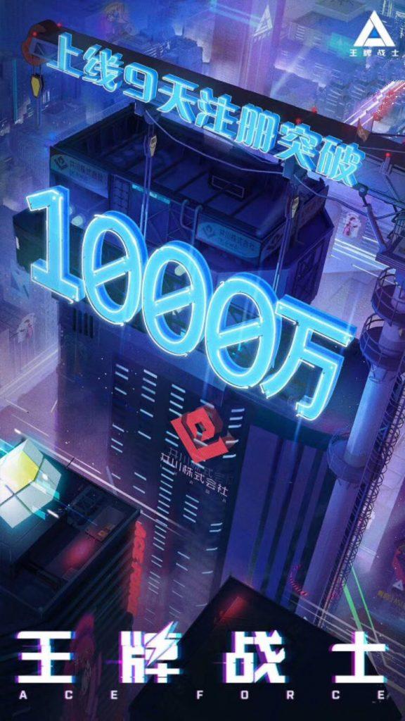 专访《王牌战士》发行运营负责人:1000万用户是起点 会持续优化