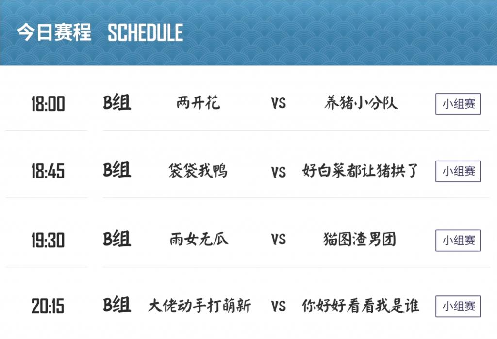 网易NeXT秋季赛《阴阳师》秋枫演武战队赛32进16淘汰赛-Gamewower