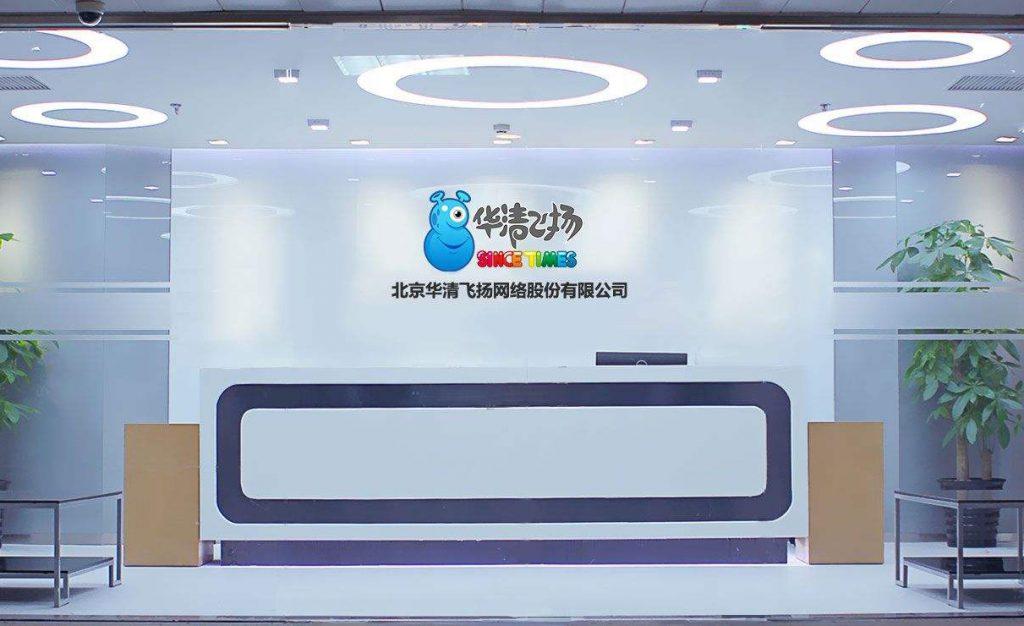 华清飞扬出售子公司 售价1652万元-Gamewower