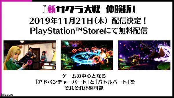《新樱花大战》试玩版将于11月登陆PSN日服商店-Gamewower