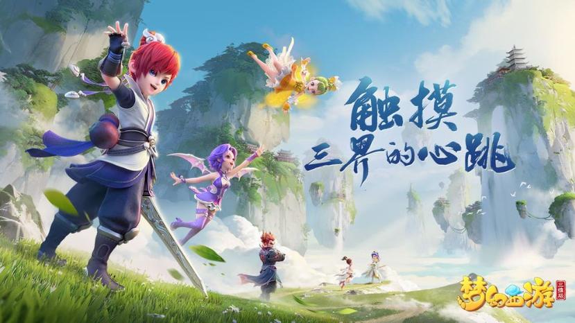 新一批游戏版号公布:22款游戏获批 网易《梦幻西游三维版》在列-Gamewower