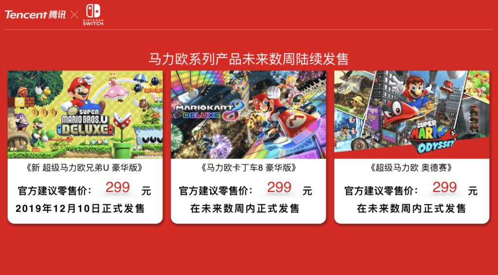 腾讯引进任天堂 Switch公布正式发售信息-Gamewower