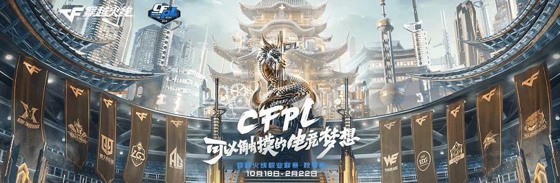 CFS中国两年无冠的得与失:遗憾之下,王者何归-Gamewower