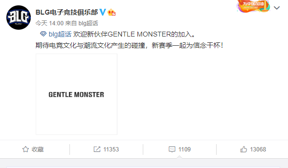 Gentle Monster与BLG的跨界 电竞从带货到文化-Gamewower