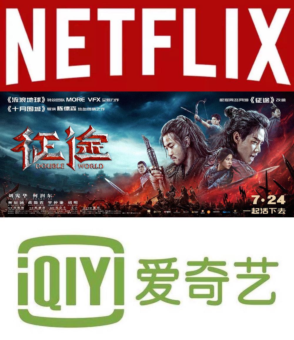 奈飞购入《征途》电影海外播放版权,全球同步网播-Gamewower