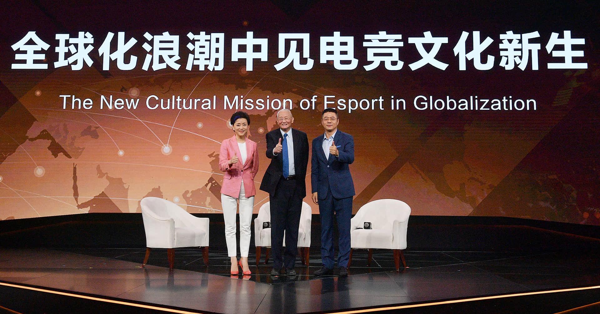 对话魏纪中、程武:电竞新使命,推动全球文化交流与传承-Gamewower
