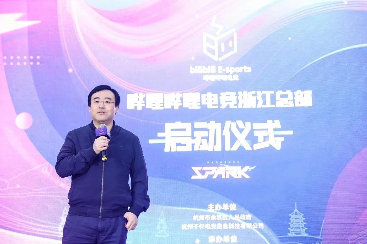 立足杭州放眼全球的哔哩哔哩电竞 大时代的参与者、建设者-Gamewower
