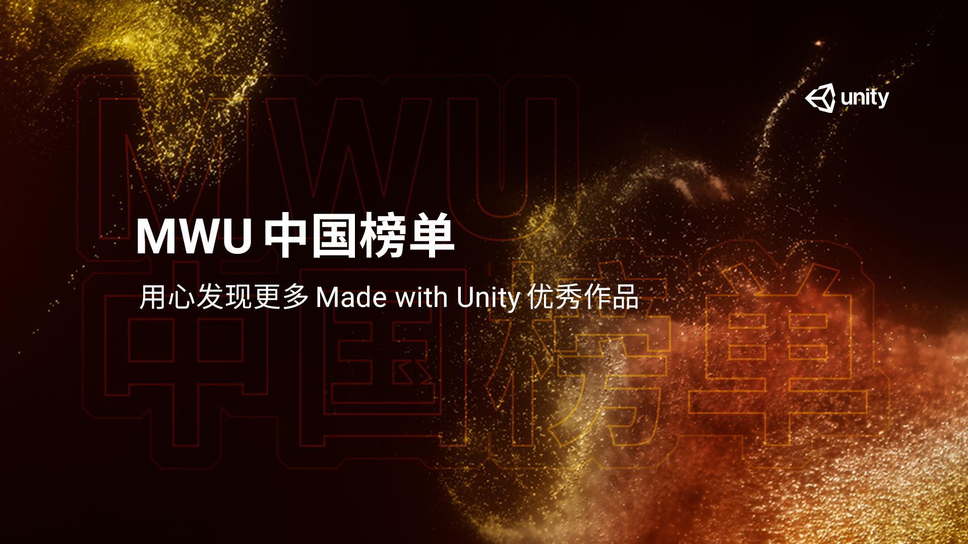Unity线上技术大会发布四款新产品,本土化步伐加速-Gamewower