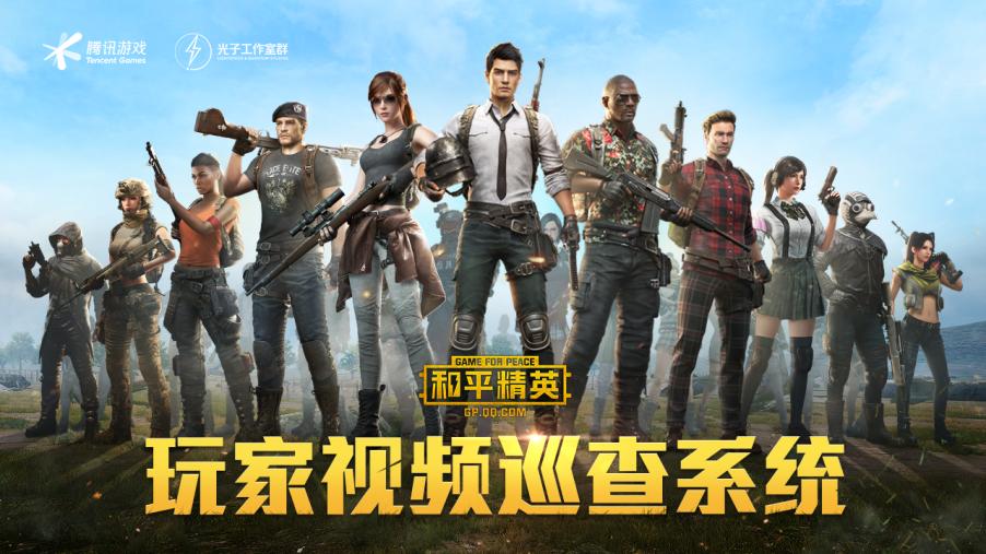 """反外挂战争升级,《和平精英》决定让玩家""""入局""""-Gamewower"""