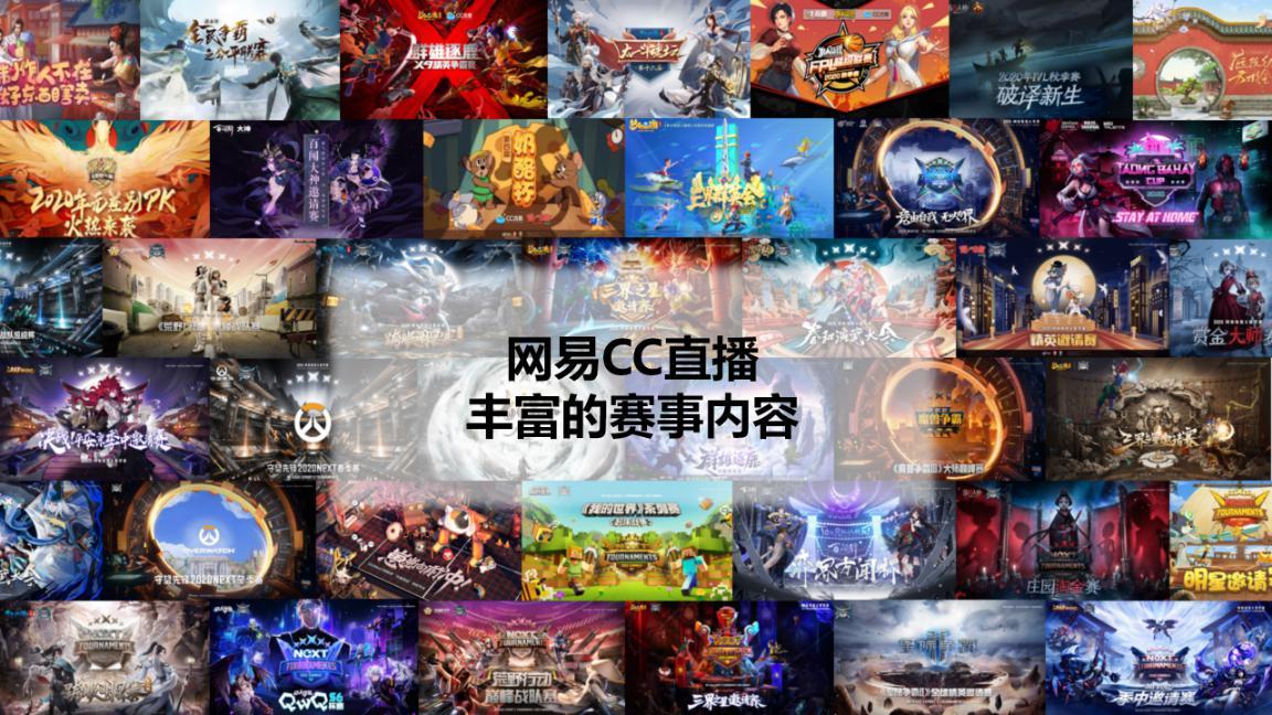 内容+技术+运营齐发力 网易CC直播开拓特色化电竞新版图-Gamewower