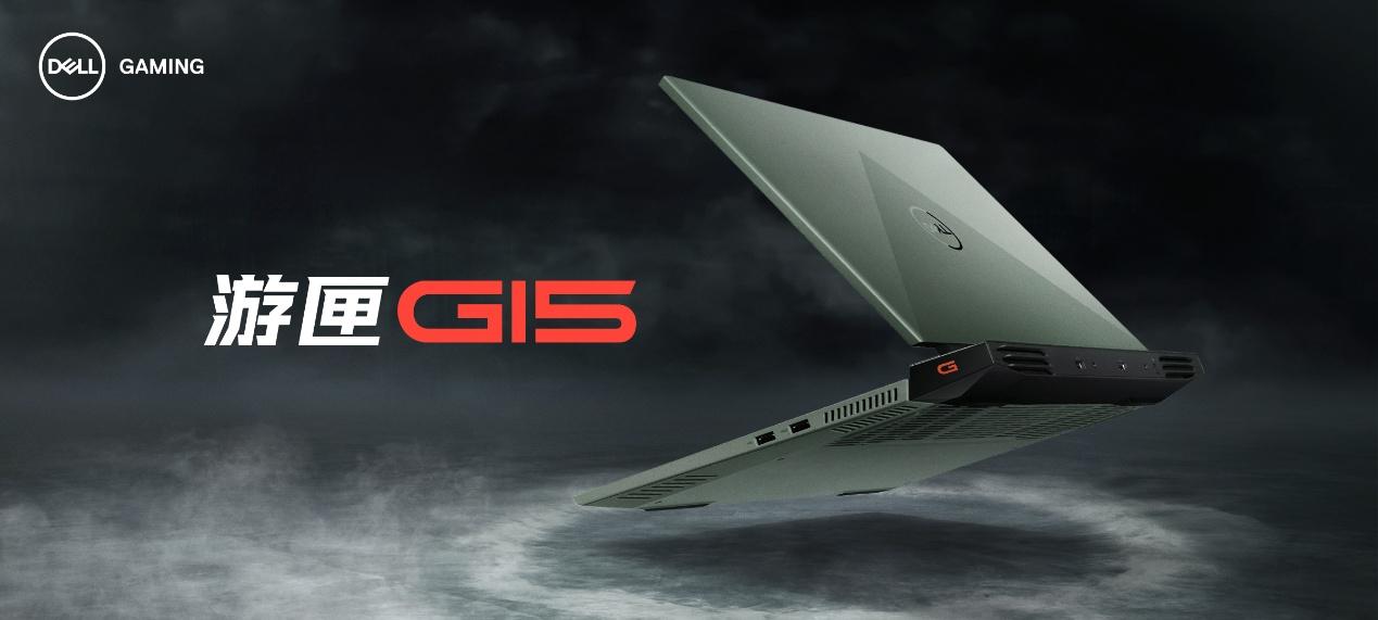 戴尔发布全新游戏本 游匣 G15 酷潮设计重返市场-Gamewower