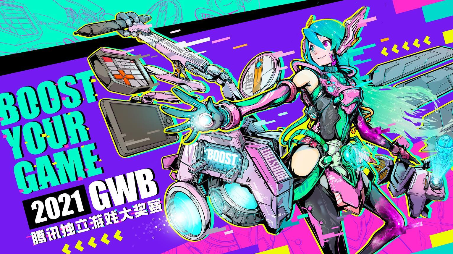 2021GWB腾讯独立游戏大奖赛正式启动,让独立游戏绽放无限可能-Gamewower