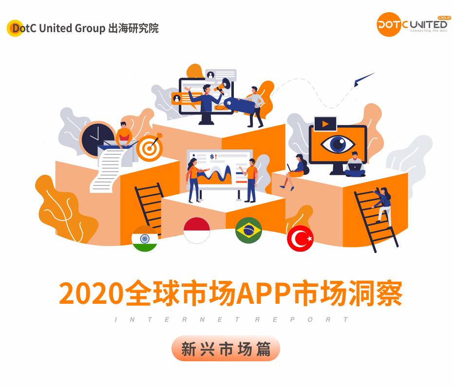 2020全球APP市场洞察之新兴市场—开篇语-Gamewower