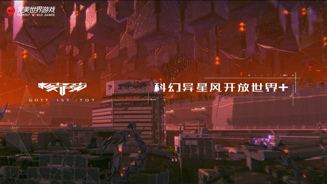一向稳重传统的完美世界游戏选择革新升级-Gamewower