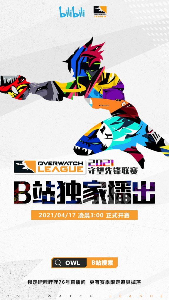 B站获得《守望先锋联赛》2021赛季中国大陆地区独家直播权-Gamewower