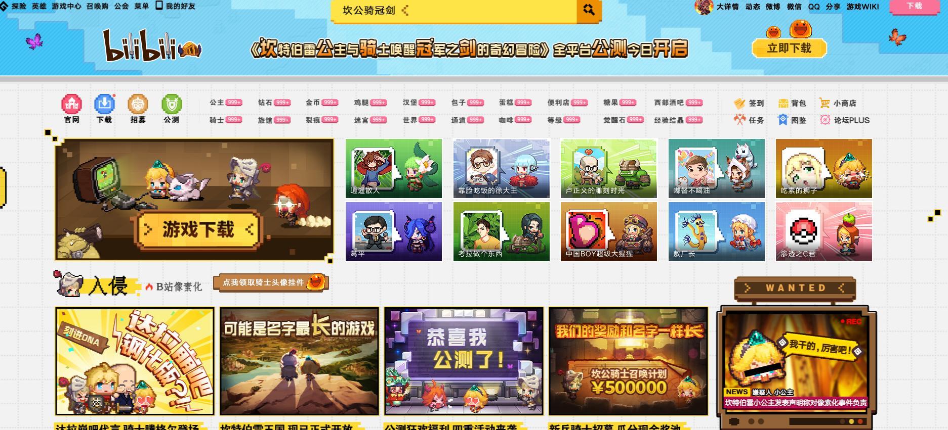 B站游戏发行又一次火力全开-Gamewower