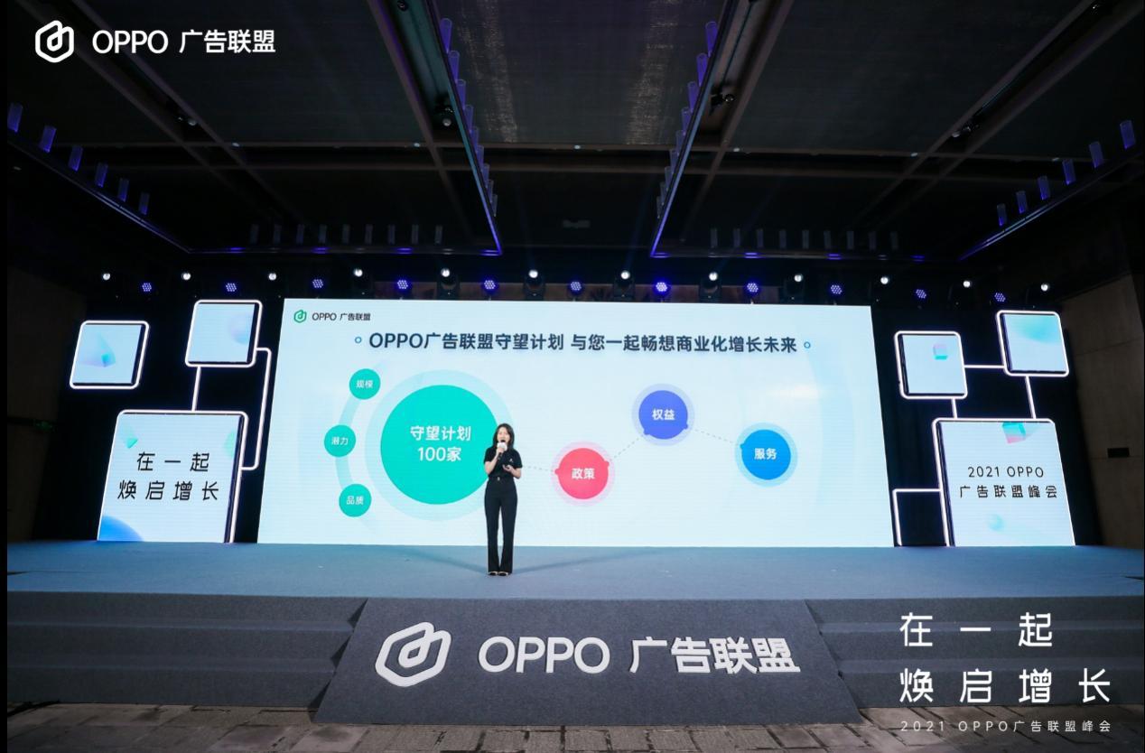 2021 OPPO广告联盟峰会圆满举办:拥抱联盟新生态,打造融合增长平台-Gamewower