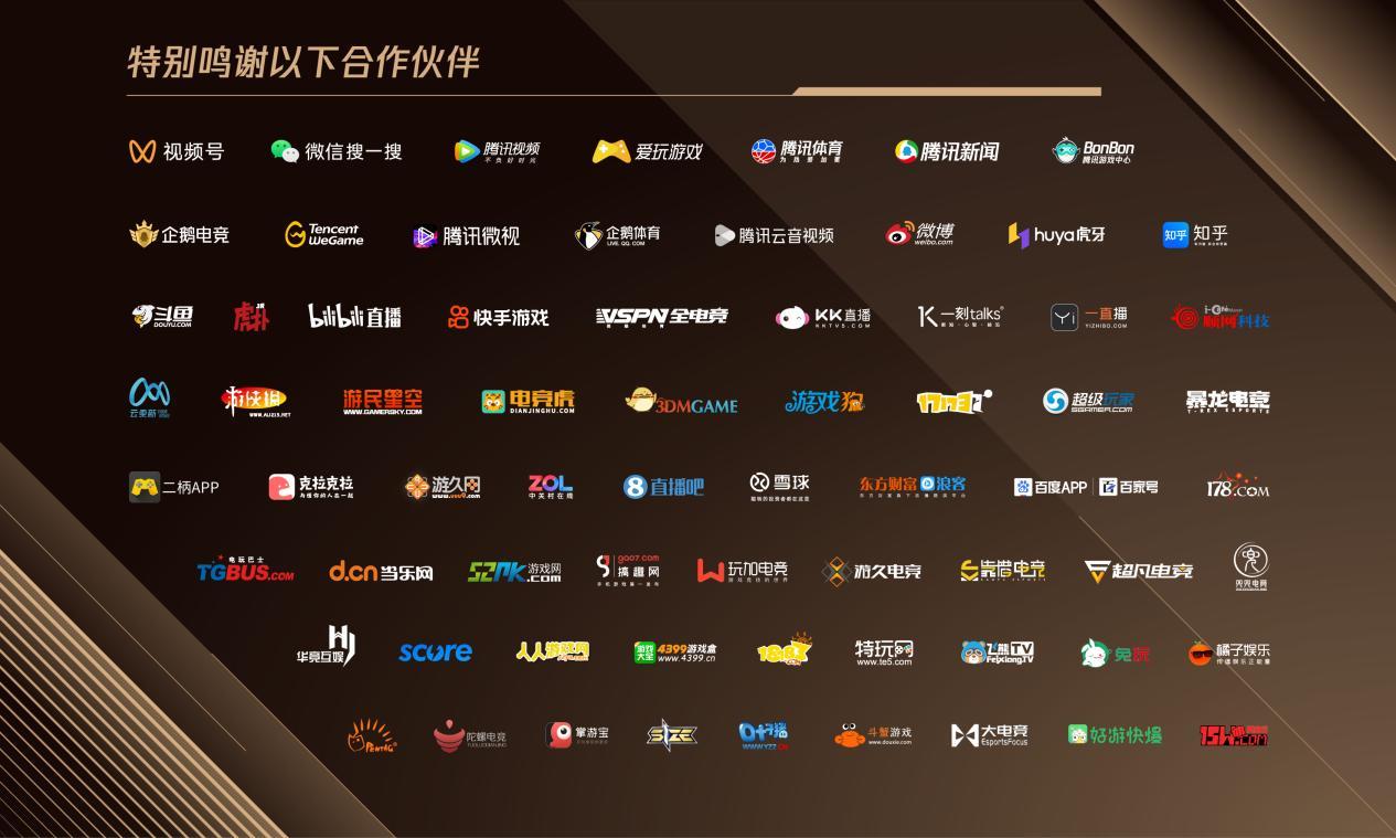 30位大咖热议电竞产业发展 2021全球电竞运动领袖峰会议程全揭晓-Gamewower