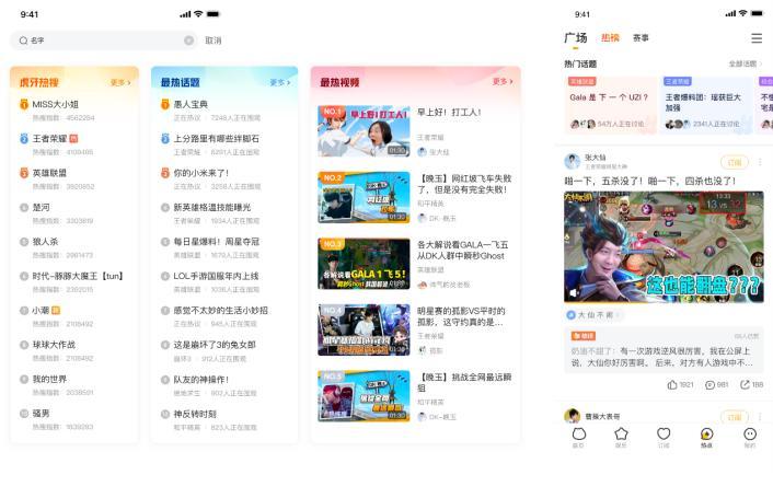 虎牙直播App 9.0版本上线 新功能全面提升直播互动体验-Gamewower