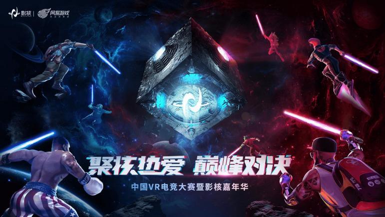 """中国VR电竞大赛今夏正式开启 网易影核开启""""VR+运动""""新范例-Gamewower"""